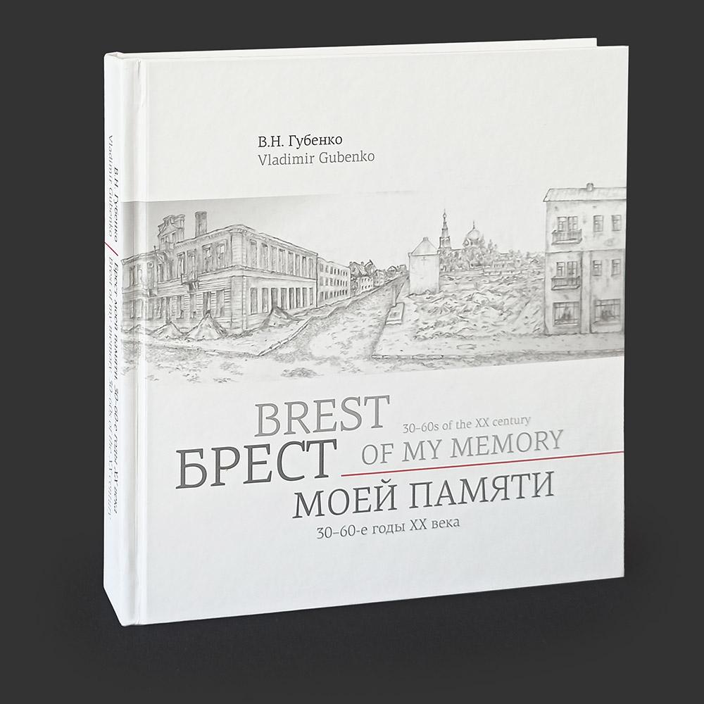 Вышла книга «Брест моей памяти. 30-60-е годы XX века»