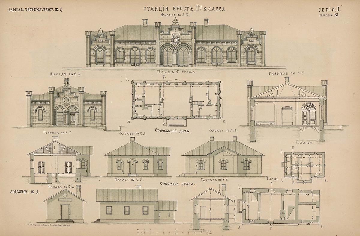 Станция Брест II класса