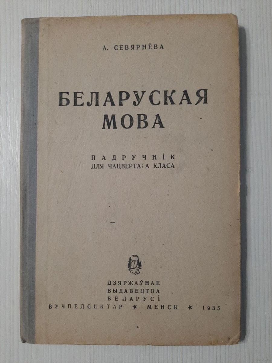 Урокi беларускага