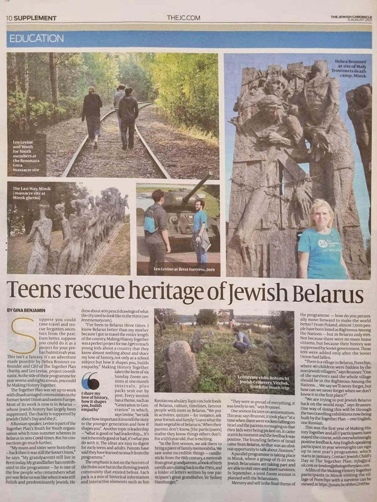 Подростки спасают наследие еврейской Беларуси