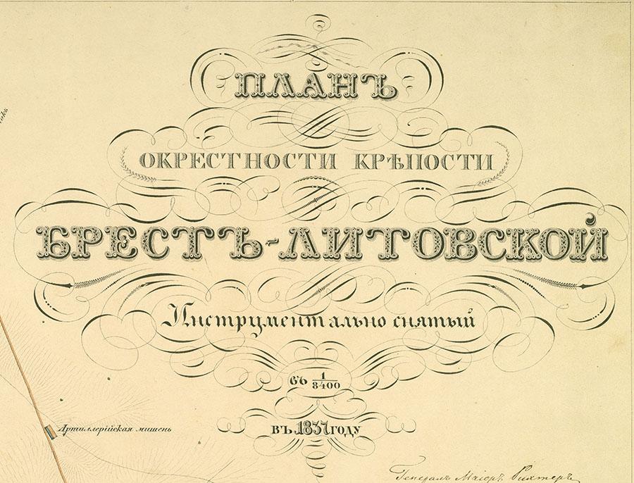 План окрестности крепости Брест-Литовской 1837